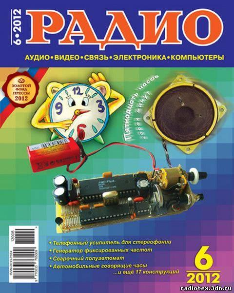 журнал для радиолюбителей.